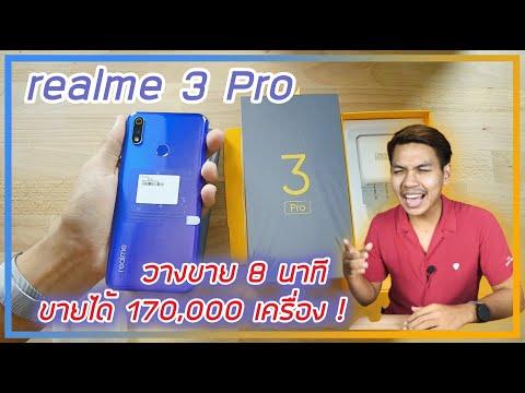 พรีวิว realme 3 Pro มือถือสเปคโหดราคาโคตรประทับใจ