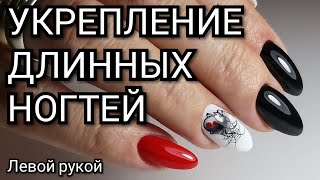 Маникюр на себе левой рукой Укрепление длинных ногтей