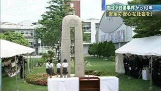 大阪教育大学付属池田小学校で児童8人が犠牲になった事件から10年がたち...