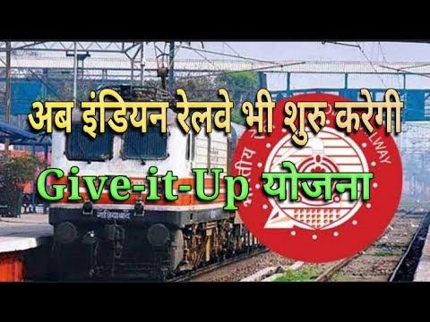 अब इंडियन रेलवे भी शुरु करेगा 'गिव अप' योजना, यात्रियों को मिलेगा सब्सिडी छोड़ने का विकल्प ।