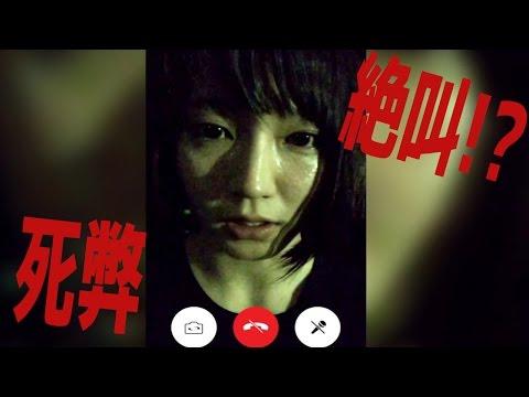 """【恐怖】ヤフーで""""死幣""""と検索したら・・・!? +スマホアプリ実況プレイ"""