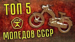 видео Мопед «Верховина»: технические характеристики и обзор