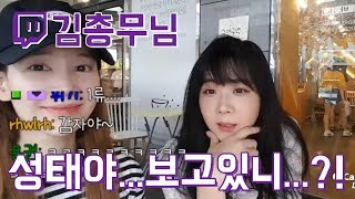 [ 성태야...보고있니...?! 김총무님 푸딩 님이 얍얍 님에게 보내는 영상편지?! ] 트창고 263화