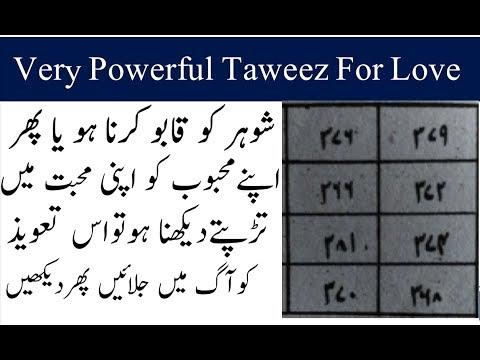 Mohabbat Ka Taweez | Mohabbat Ka Powerful Taweez | Pyar Ka Taweez | Love