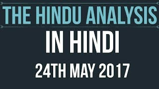 24 May 2017-The Hindu Full News Paper Analysis-[African Development Bank, GST, Air India]