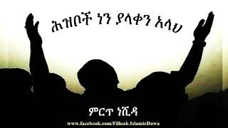 ሕዝቦች ነን ያላቀን አላህ | Best Amharic Neshida