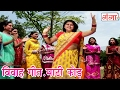 माटी कोड़ गईल छिनरीया Bhojpuri Vivah Geet Bhojpuri Hit Video Song