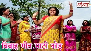 माटी कोड़ गईल छिनरीया - Bhojpuri Vivah Geet | Bhojpuri Hit Video Song