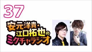 安元洋貴・江口拓也のミクチャラジオ #37(2017年12月17日)