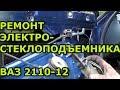 Ремонт электростеклоподьемника ваз 2110-12. АВТОпрактик