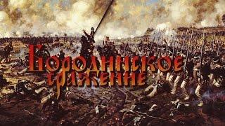 Русские идут: Бородинское сражение