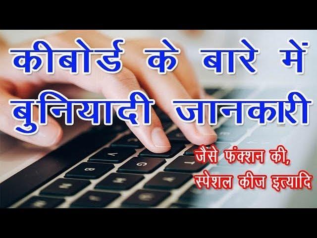 कीबोर्ड के बारे में बेसिक जानकारी - Basic Information about Keyboard