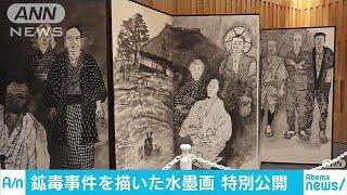 日本の公害問題の原点とも言われる「足尾銅山・鉱毒事件」をテーマにし...