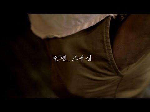 이진우 [Teaser] 이진우 첫 단독 콘서트 안녕, 스무살 두 번째 티저!