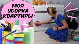 КАК Я УБИРАЮСЬ ДОМА - ГЕНЕРАЛЬНАЯ УБОРКА КВАРТИРЫ - My cleaning routine!