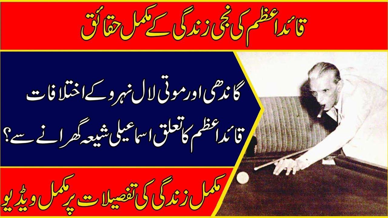 Quaid Azam Mazar dating DailymotionHva betyr det når du kobler opp med ex