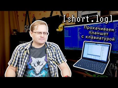 [short.log] - планшет C клавиатурой, анонс серии стримов