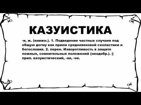 КАЗУИСТИКА - что это такое? значение и описание