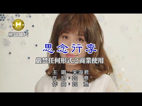 朱海君-思念行李 【KTV導唱字幕】1080p