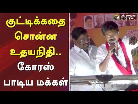 குட்டிக்கதை சொன்ன உதயநிதி.. கோரஸ் பாடிய மக்கள்   Udhayanidhi Stalin   Election Speech   MK Stalin