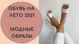 ОБУВЬ НА ЛЕТО 2021