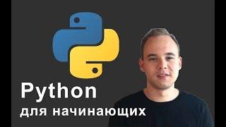 Python для начинающих. Урок 2: Типы данных (Теория).