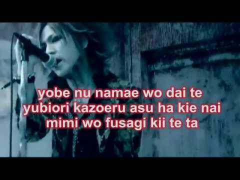the GazettE - 紅蓮  ( Guren ) [ KARAOKE ] instrumental