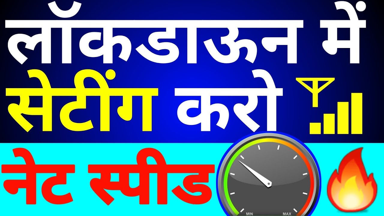 How to increase internet speed in mobile | increase internet speed jio