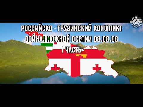 Российско - Грузинский конфликт   Война в Южной Осетии 08.08.08   1 часть