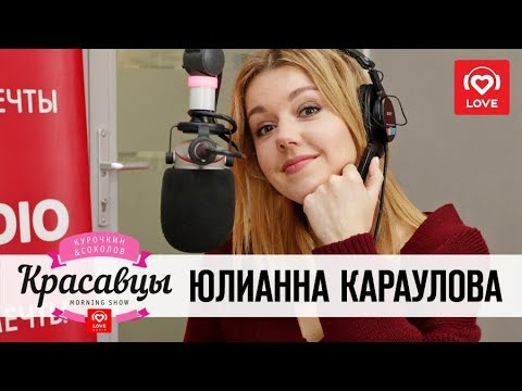 Юлианна Караулова в гостях  у Красавцев Love Radio 5.02.2018