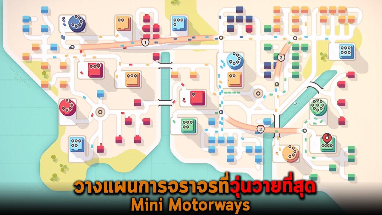 วางแผนการจราจรที่วุ่นวายที่สุด Mini Motorways