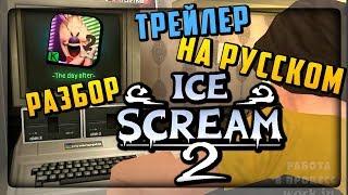 Ice Scream 2 ТРЕЙЛЕР НА РУССКОМ! РАЗБОР ТРЕЙЛЕРА! НОВЫЕ ДРУЗЬЯ ГЕРОЯ!