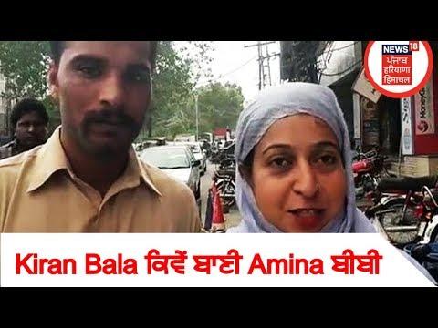 Kiran Bala ਕਿਵੇਂ ਬਾਣੀ Amina | ਕਯੋਂ 3 ਬੱਚਿਆਂ ਨੂੰ ਛੱਡਕੇ Pakistan ਪੁਹੰਚ ਗਯੀ Sikh ਮਹਿਲਾ ?