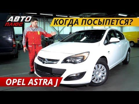 Про немецкую надежность. Opel Astra J | Подержанные автомобили