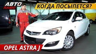 Недостатки б/у Opel Astra J 2015