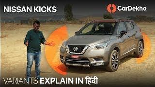 2019 Nissan Kicks India: Which Variant To Buy? | हिंदी में | CarDekho.com