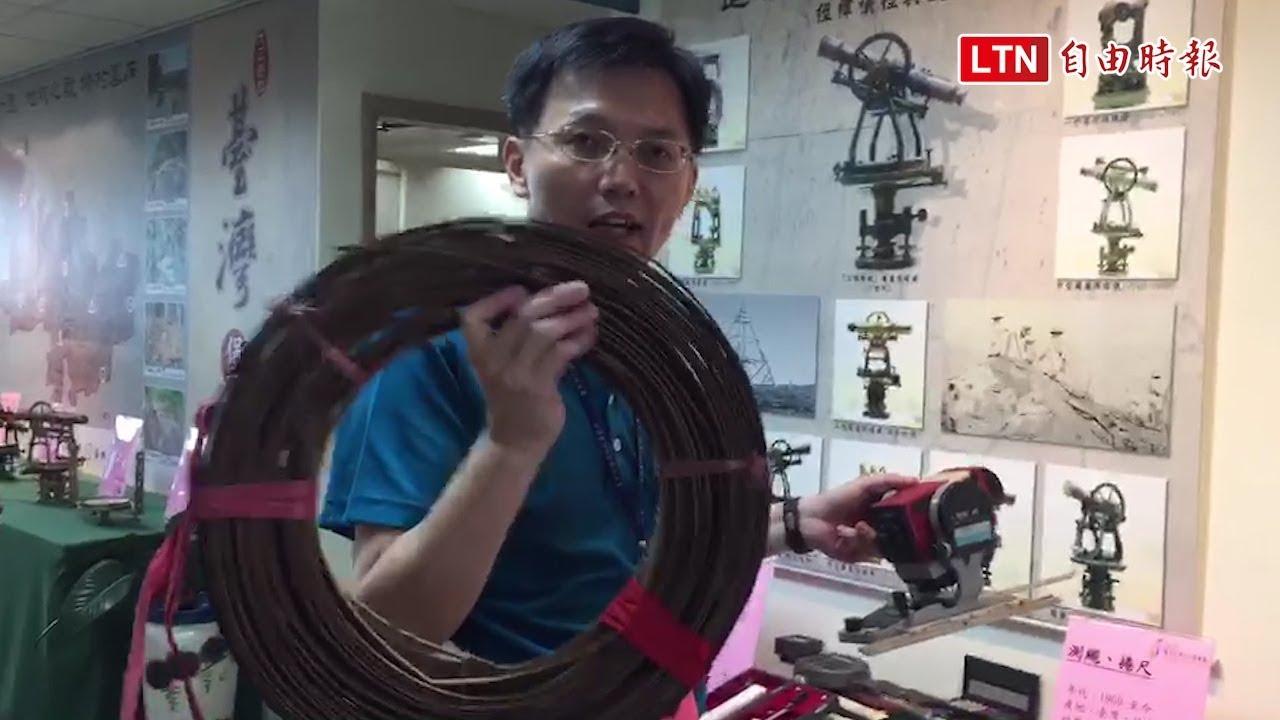 雅潭地政所檔案展 新舊儀器感受科技變遷 - YouTube