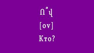 Проект «Учим армянский язык». Урок 10.