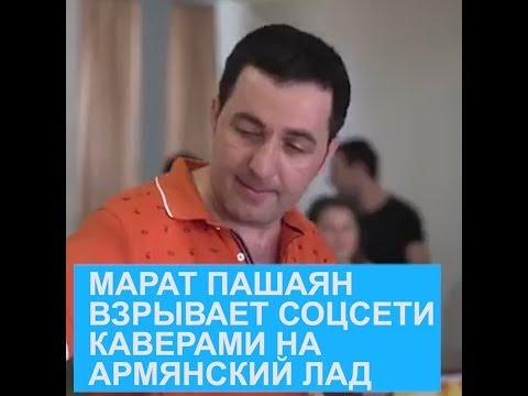 Армянский певец покорил соцсети каверами российских хитов на армянский лад