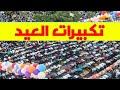 تكبيرات العيد الاضحي كامله mp3 بالكلمات HD