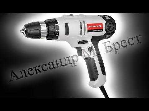 Интерскол ДШ-10/320Э2 (Сетевой шуруповёрт 220v) Какой шуруповёрт выбрать?