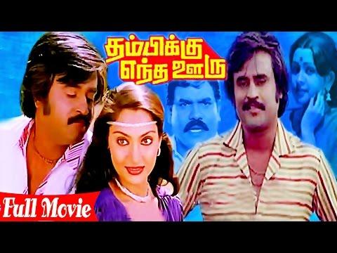 Super Star Rajinikanth In Tamil Mega Hit Movie Full Hd Movie| Thambikku Entha Ooru| Rajini, Madhavi