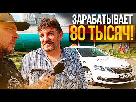 Такси комфорт заработок 80000 рублей / Шкода Октавия в кредит для такси