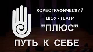 """Шоу-театр """"ПЛЮС"""". Путь к себе. ЦДТ Свиблово"""
