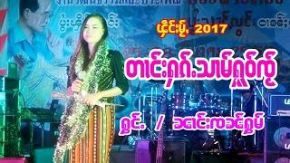 เพลงไตยใหม่เพราะๆ 2017นางจันทร์หอม ตางฮักสามหัวใจ๋ ၼၢင်းၸၼ်ႁွမ် တၢင်းႁၵ်ႉသၢမ်ႁူဝ်ၸႂ် TaiMusic