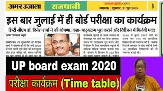 Up board exam 2020 date,/Up board exam date 2020,/Up board exam 2020 News,/Up board exam 2020