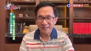 【阿扁踹共—談2004連任關鍵 扁:台灣牌才是票房保證】EP131