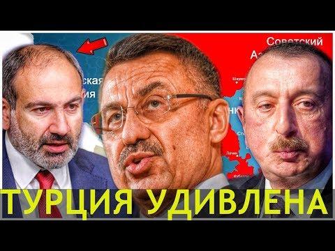Турцию удивило «карабахское» заявление премьера Армении