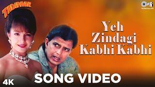 Yeh Zindagi Kabhi Kabhi Song Video - Tadipaar   S. P. Balasubrahmanyam, Alka Yagnik   Mithun, Pooja