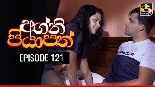Agni Piyapath Episode 121 || අග්නි පියාපත්  ||  27th January 2021 Thumbnail